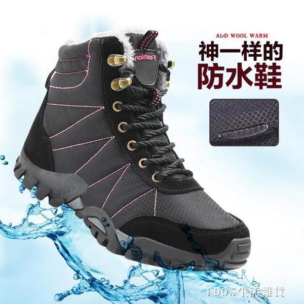 加絨高幫登山靴男真皮徒步鞋女戶外鞋防水防滑雪地靴保暖棉鞋 新品促銷