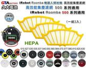 ✚久大電池❚ iRobot Roomba 濾網 500 系列 HEPA 標準濾網 (一組3入)