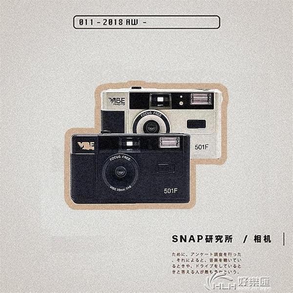 復古相機系列 復古膠片相機德國vibe可換膠卷傻瓜相機生日禮物學生 好樂匯