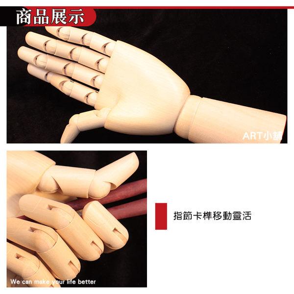 『ART小舖』12吋木製關節手/ 木頭手/ 所有關節處可動/ 素描練習/ 靜物擺設