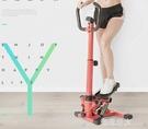 踏步機家用機多功能登山扶手腳踏機小型原地運動健身器材MBS『潮流世家』