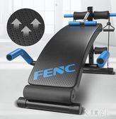 輔助運動單人公園腹肌懶人機仰臥板折疊健身健身器xy4478【艾菲爾女王】