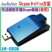 Skype M-office【市話轉手機skype帳號通通免費】
