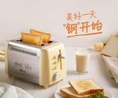 麵包機小熊多士爐烤面包機家用多功能早餐面包土司機全自動不銹鋼吐司機220V JD 618搶購