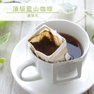 濾掛式頂級藍山咖啡 10入...