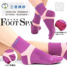 瑪榭 足弓腳踝加強 女用 短襪 機能襪 ...