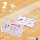 名片座桌面商務車載前台名片盒透明塑料辦公收納裝放名片架子名片盒子塑料卡片架魔方數碼館