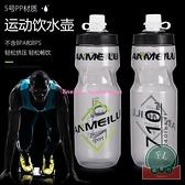 騎行水壺自行車水杯山地公路車水瓶運動水壺擠壓式【福喜行】