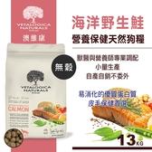 【SofyDOG】Vetalogica 澳維康 營養保健天然狗糧-鮭魚(13kg) 狗飼料 狗糧