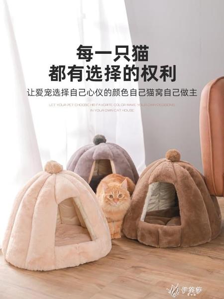 貓窩四季通用貓床屋季封閉式貓咪用品房子狗窩寵物窩YYS 【快速出貨】
