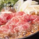 【免運直送】日本A5純種黑毛和牛凝脂霜降...