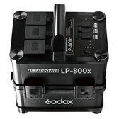 呈現攝影-Godox LP-800x 交流電源供應器 行動電源 棚燈=外拍燈 可插三支燈,筆電 110v