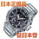 免運費 日本正品 CASIO G-SHOCK G-STEEL  藍牙手錶 太陽能男士手錶 GST-B200D-1AJF