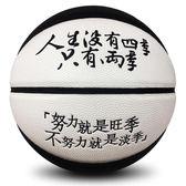 全館83折個性創意籃球7號球 青少年學生成人耐磨七號藍球網紅人生沒有四季