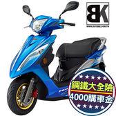 【買車抽液晶】BON125 ABS Plus購車金4000 補助4000 大燈繼電器 鋼鐵大全險(JXC-125AIA)PGO摩特動力