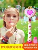 泡泡機 網紅兒童魔法棒玩具少女心全自動泡泡器女孩吹泡泡 - 歐美韓熱銷