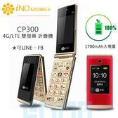 全新 現貨 iNO CP300 雙螢幕 4G LTE WiFi 可FB LINE 1700mAh 摺疊機 (亞太3G不適用,其餘電信皆可)