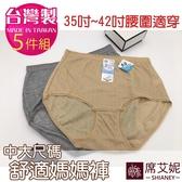 女性加大尺碼棉質內褲/35吋~42吋腰圍適穿台灣製造 No.520 (5件組)-席艾妮SHIANEY