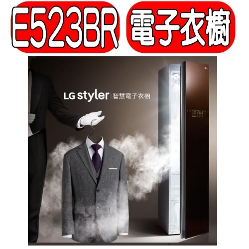 LG樂金【E523BR】智慧電子衣櫥 平整衣物/殺菌除臭/輕柔烘乾 品味生活 衣物管家