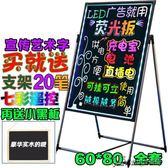 推薦60*80 紐繽LED電子熒光板廣告牌黑板熒發光屏手寫立式寫字板留言板