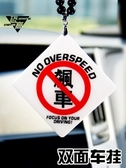【快出】禁止飆車汽車車掛潮流個性創意後視鏡掛件掛飾車內吊飾車載吊墜男