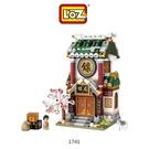 【愛瘋潮】LOZ mini 鑽石積木-1741-1744 古風商店街系列