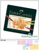 Faber-Castell 藝術家級油性色鉛筆24色