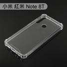 四角強化透明防摔殼 小米 紅米 Note 8T (6.3吋)