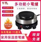 小電爐 現貨 110V 家用小電爐 調溫加熱爐保溫爐功率500W 迷妳咖啡爐 現貨免運