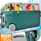 攜帶式150L冰桶150公升冰桶行動冰箱釣魚冰桶冷藏箱保溫桶保溫箱保冰袋保鮮袋保溫袋戶外露營用品