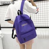 後背包 書包女韓版原宿高中學生背包簡約百搭帆布 超火雙肩包