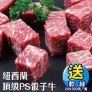 贈送野生軟絲【海肉管家-全省免運】紐西蘭頂級PS骰子牛X4包(每包約150g±10%)