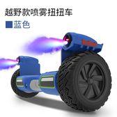 領奧大輪越野兩輪體感電動平衡車扭扭車成人智能思維代步車兒童【免運直出】