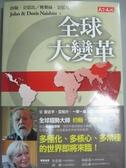 【書寶二手書T3/社會_KLD】全球大變革-南環經濟帶如何重塑我們的世界_約翰・奈思比