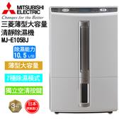 【MITSUBISHI 三菱】10.5L薄型大容量清淨除濕機 MJ-E105BJ (日本原裝進口公司貨)