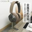 頭戴式耳機架鋁合金耳機架子桌面鎖夾耳麥收納架金屬掛架立式展架 3C優購