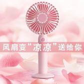 手持小電風扇迷你USB可充電的學生隨身宿舍寢室手拿床上靜音台式 〖korea時尚記〗