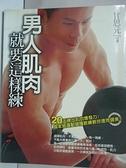 【書寶二手書T3/體育_KAF】男人肌肉就要這樣練:20天練出肌肉爆發力!_甘思元