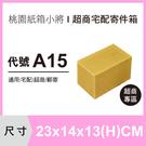 紙箱【23X14X13 CM】【50入】...