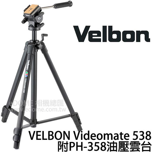 VELBON Videomate 538 附 PH-358 油壓雲台+腳架套 (24期0利率 免運 立福公司貨) C-500 改款