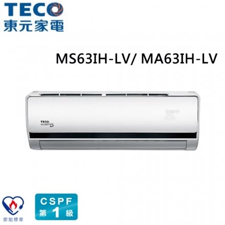 «免運費/0利率»TECO東元 約11坪 變頻冷暖 分離式冷氣 MS63IH-LV/MA63IH-LV【南霸天電器百貨】