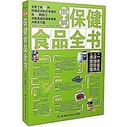 簡體書-十日到貨 R3Y【保健食品全書】 9787535786685 湖南科技出版社 作者:汪香初