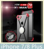 iPhone 7/8 Plus (5.5吋) X-MAN 金屬創意框 指環扣 金屬邊框 不擋信號 金屬殼 金屬框 手機殼 手機框