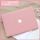 MacBookair保護殼11/13.3蘋果筆記本12寸2016款MacBookpro外殼皮 e起購