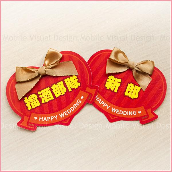 創意造型名條-「創意造型名條-大紅喜氣愛心型」(可選款_附兩用別針) - 婚禮必備/公版現貨