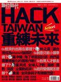 數位時代 1月號/2016 第260期:HACK TAIWAN
