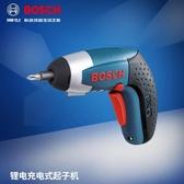 電動螺絲刀 原裝博世BOSCH電動工具3.6V鋰電充電式起子機 電動螺絲刀IXO3 【毅然空間】