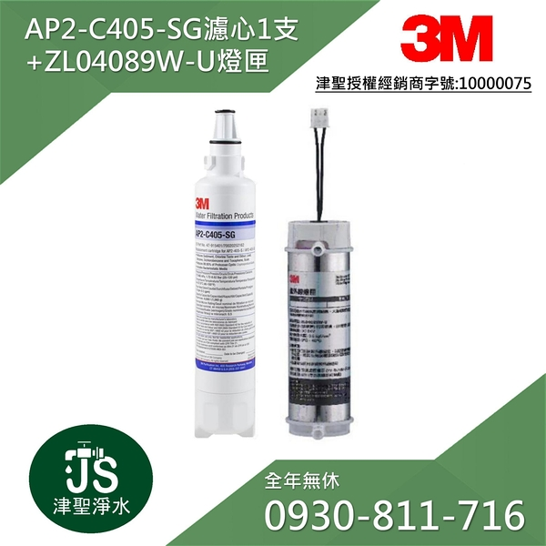 【津聖】3M HCD-2 替換濾心AP2-C405-SG + ZL04089W-U 燈匣【買一支濾心也歡迎詢問】【LINE ID: s099099】