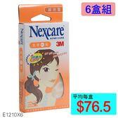 【醫康生活家】3M Nexcare 荳痘隱形貼-橘色-6盒組 (大痘貼 1.2cm(12個)、小痘貼 0.8cm(24個)