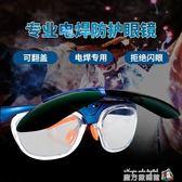 蓋電焊眼鏡焊接護目鏡防沖擊強光時尚燒電焊墨鏡電焊工專用  魔方數碼館